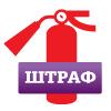 Штрафы за нарушение правил пожарной безопасности