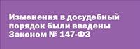 Изменения в досудебный порядок были введены Законом N 147-ФЗ