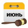 Новая форма декларации по земельному налогу, поправки в ГК РФ и другие события июня
