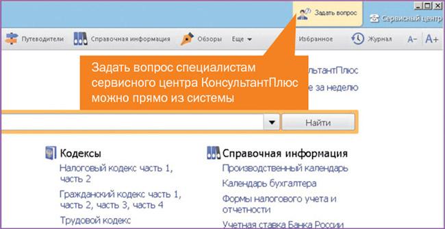 """Сервис """"Онлайн-диалог""""_Задать вопрос_650"""