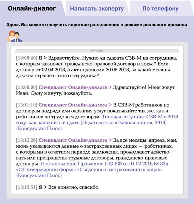 """Сервис """"Онлайн-диалог""""_Пример_650"""