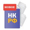 Отмена налога на движимое имущество и другие изменения в НК РФ