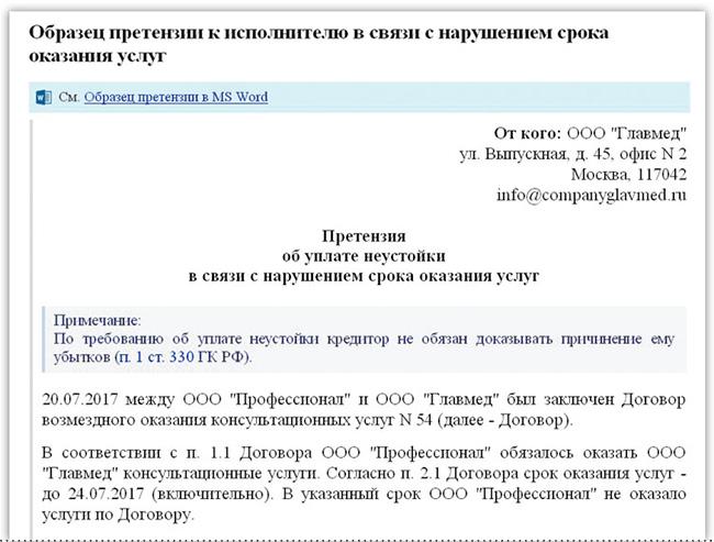 Образец претензии к исполнителю в связи с нарушением срока оказания услуг