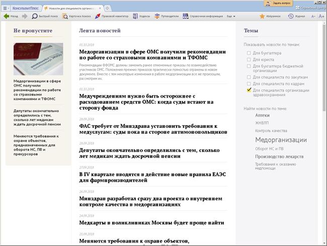 Онлайн-лента новостей для специалиста организации здравоохранения_2