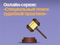 """Новый онлайн-сервис """"Специальный поиск судебной практики"""""""