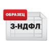 Новая форма 3-НДФЛ и порядок ее заполнения в КонсультантПлюс