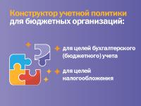Конструктор учетной политики для бюджетных организаций