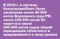 В 2018 г. в систему КонсультантПлюс было загружено около 40000 актов ВС РФ