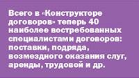 """Всего в """"Конструкторе договоров"""" 40 наиболее востребованных специалистами договоров"""