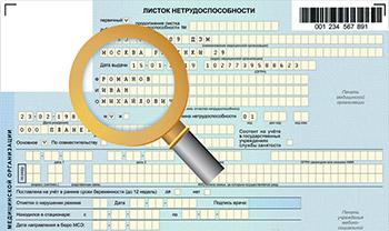 О больничных листах