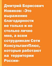 Дмитрий Борисович Новиков_благодарность