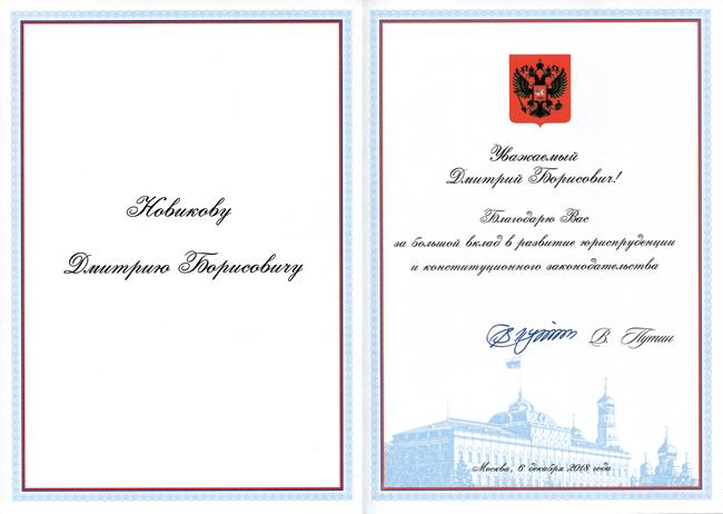 Благодарность Президента России В.В. Путина