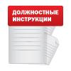 Образцы должностных инструкций в системе КонсультантПлюс