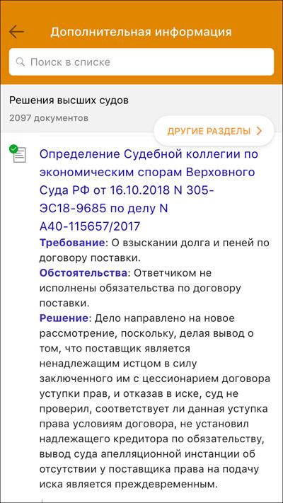 Новые возможности поиска в мобильных приложениях КонсультантПлюс