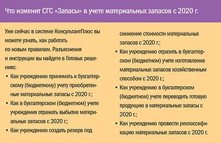 """Что изменит СГС """"Запасы"""" в учете материальных запасов с 2020 г."""