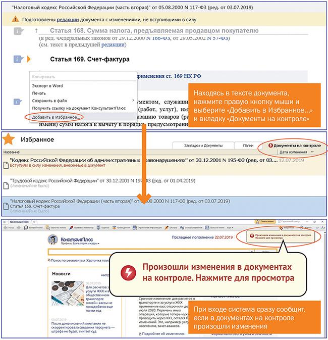 """Об изменениях напомнят """"Документы на контроле""""_650"""