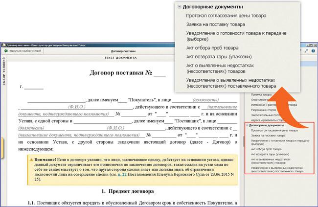 Договор поставки_650