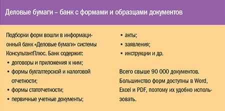 Деловые бумаги - банк с формами и образцами документов