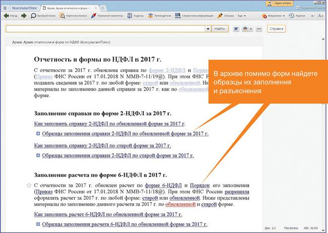 Бухгалтерская и налоговая отчетность за прошлые периоды_650