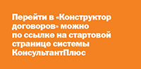 """Перейти в """"Конструктор договоров"""""""