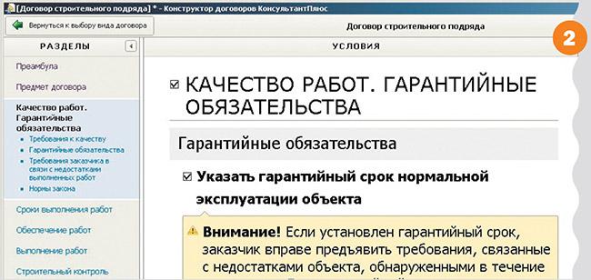 Договор строительного подряда_Качество работ