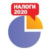 Налоги 2020: об изменениях - в КонсультантПлюс