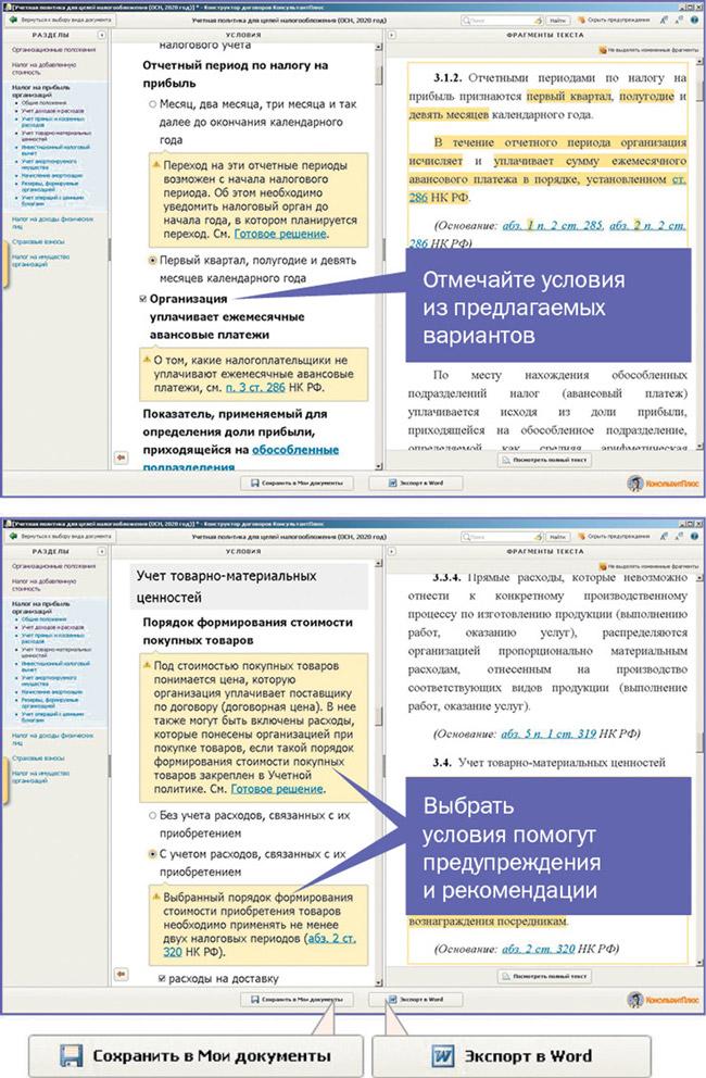 Как работать с Конструктором учетной политики_650