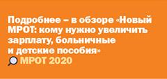 """Подробнее - в обзоре """"Новый МРОТ"""""""