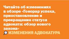 """Читайте об изменениях в обзоре """"Гонорар успеха"""""""