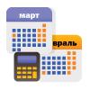Календарь бухгалтера на февраль-март