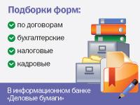 Подборки форм - новые материалы в банке Деловые бумаги КонсультантПлюс