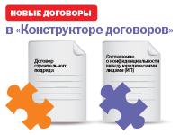 Конструктор договоров дополнен договорными документами