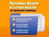 Архивы отчетности и форм для бухгалтера в системе КонсультантПлюс