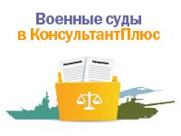 Военные суды