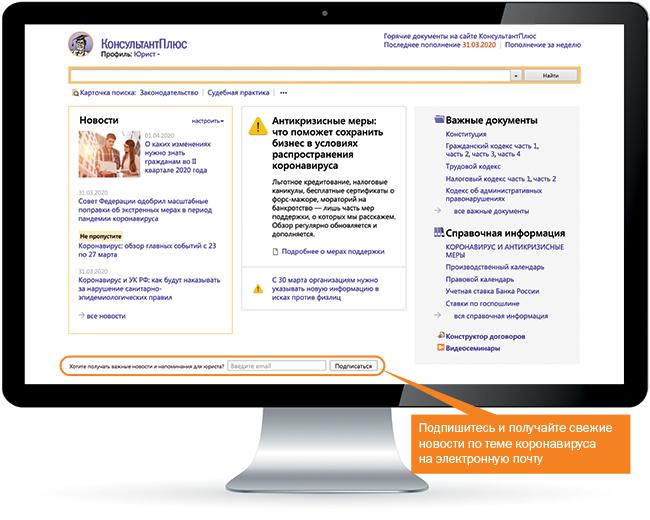Подпишитесь на новости из системы КонсультантПлюс, чтобы не пропустить важное по теме коронавируса