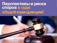 Перспективы и риски споров в суде общей юрисдикции