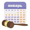 Важные изменения 2021 г. - в правовом календаре в системе КонсультантПлюс