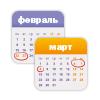 Как работаем и отдыхаем в феврале и марте - напомнит Производственный календарь