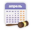 Важные изменения апреля - в Правовом календаре КонсультантПлюс