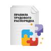 Правила внутреннего трудового распорядка и договор транспортной экспедиции в Конструкторе договоров