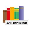 Книги для юристов: свежая подборка из системы КонсультантПлюс