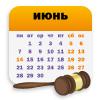 Важные изменения июня - в Правовом календаре КонсультантПлюс