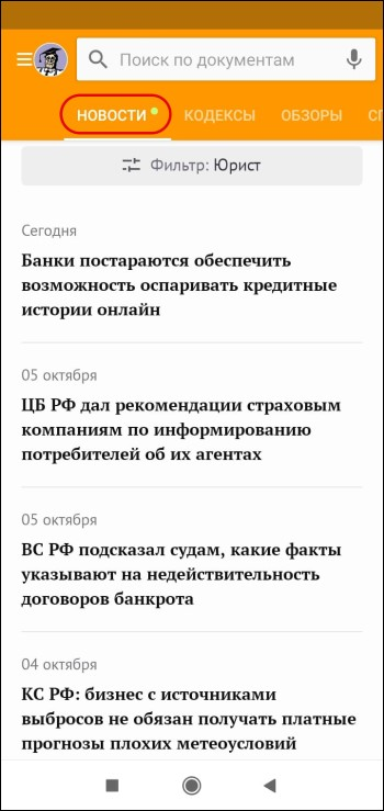 Вкладка Новости в приложении для Android+02