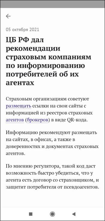 Вкладка Новости в приложении для Android_01