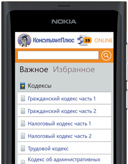 КонсультантПлюс для Windows Phone