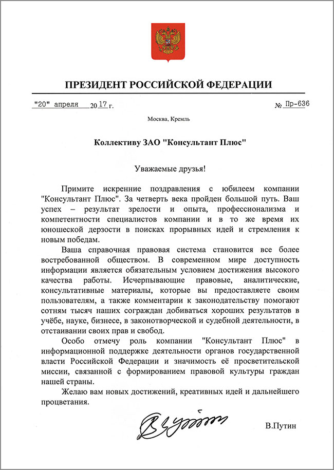 """Президент России поздравил """"КонсультантПлюс"""" с 25-летием"""