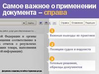 Новые примечания на правой панели в системе КонсультантПлюс