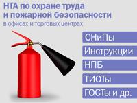 НТА по охране труда и пожарной безопасности в офисах и торговых центрах