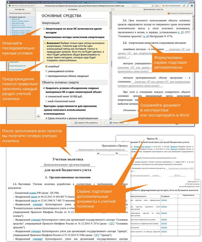 Конструктор учетной политики для бюджетных организаций_пример_650