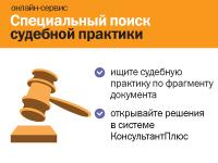 Новые возможности онлайн-сервиса КонсультантПлюс Специальный поиск судебной практики
